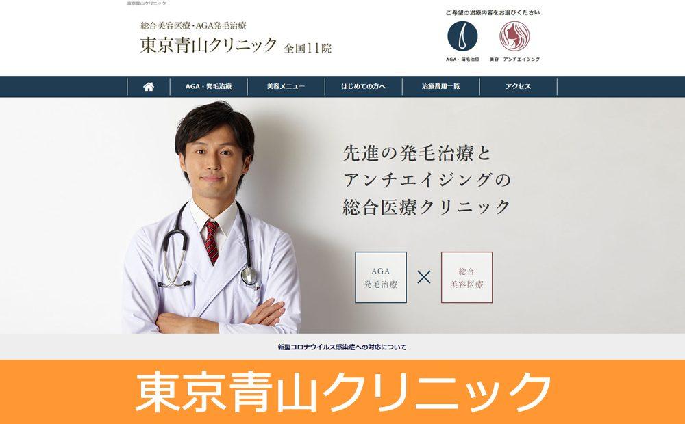 東京青山クリニックのAGA治療