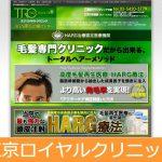 東京ロイヤルクリニックのAGA治療