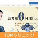 TOMクリニックのAGA治療