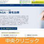 中央クリニックのAGA治療